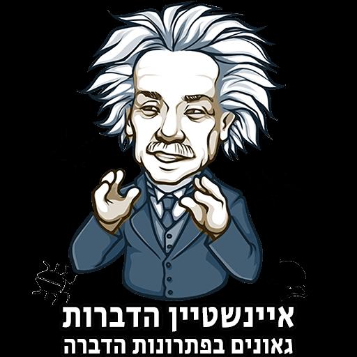איינשטיין הדברות
